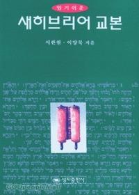 알기쉬운 새히브리어 교본
