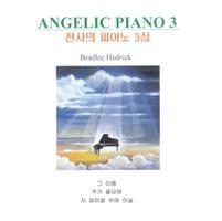 천사의 피아노 3집 (CD)