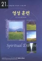 영성 훈련 - 21세기 교회를 위한 구역 공과 · 소그룹 교재