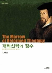 개혁신학의 정수 -개혁신학 총서2