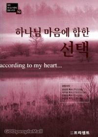 하나님 마음에 합한 선택 - GBS 하나님 마음에 합한 시리즈 10