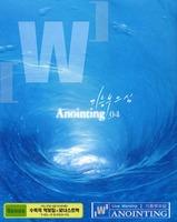 어노인팅 4집 - 기름부으심 (CD+악보)