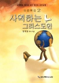 사역하는 그리스도인 - 교회체질 개선을 위한 평신도 훈련교재 (요한복음2)