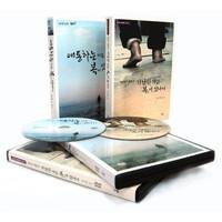 김우현 다큐북 팔복 완전세트 (전2권 - 1편,2편 CD 모두 증정판)