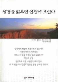 성경을 읽으면 인생이 보인다 : 다듬으시는 하나님의 개정판