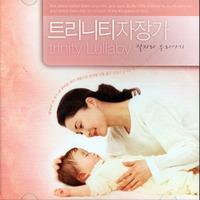 트리니티 자장가 - 피아니스트 송문정(CD)