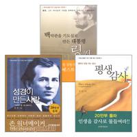 전광 목사의 작은 책 시리즈 세트 (전3권)