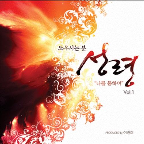 성령 vol.1 - 나를 통하여 Produced by 이권희 (CD 전곡악보)