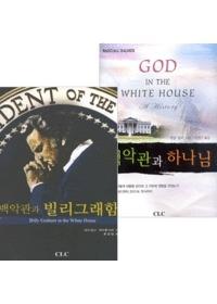 백악관과 하나님+빌리그래함 세트 (전2권)