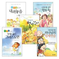 어린이 영적성장 도서 베스트 세트(전5권)