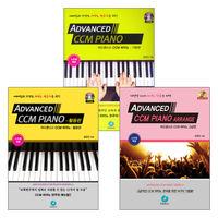 어드밴스드 CCM 피아노 기본편 활용편 고급편 세트(전3권)
