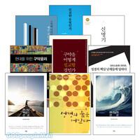 크리스토퍼 라이트 2018년 이전 출간(개정) 도서 세트(전10권)