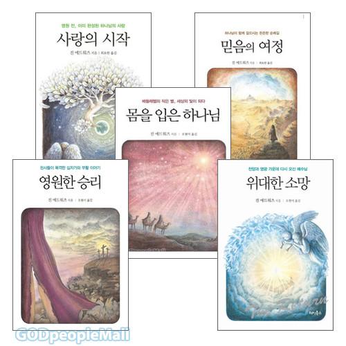 진에드워즈의 천국 연대기 세트 (전5권)