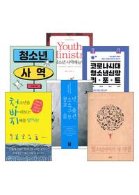 청소년 사역 지침서 매뉴얼 관련도서 세트(전3권)