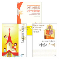 어린이 사역 관련 도서 세트(전3권)