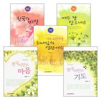 송영선 목사 강해설교 세트(전5권)