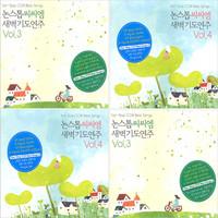 논스톱씨씨엠 새벽기도연주 음반세트2 (2CD)