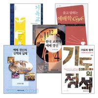 조기연 교수 저서 세트(전5권)