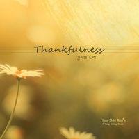 김유신 첫 작품집 - Thankfulness (CD)