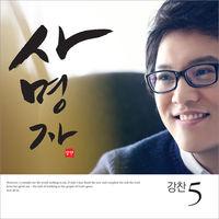강찬 5집 - 사명자 (CD)