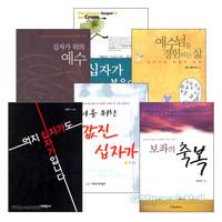 십자가 관련 2009년 출간(개정)도서 세트(전6권)