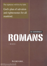 NIV 성경전문해설서 - 로마서