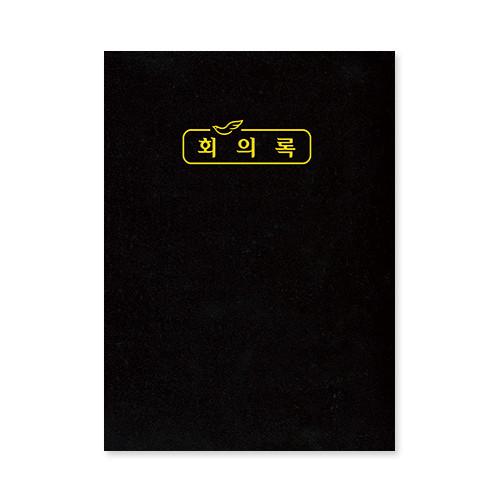 경지사 회의록(중)-325