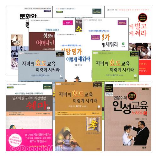 현용수 박사 저서 세트(전21권)