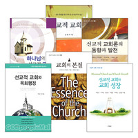 선교적 교회 시리즈 세트(전6권)