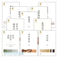 UBC 성경주석 시리즈 세트(전10권)