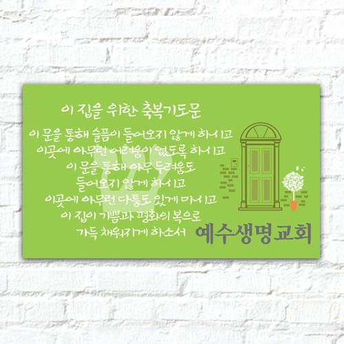 샬롬가정축복문교패/제작주문용(100매)