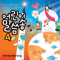 어린이 말씀송 Vol.4 (CD)