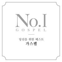 당신을 위한 베스트 가스펠 - NO.1 Gospel (2CD)