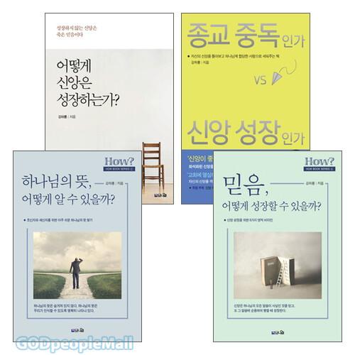 강하룡 목사 저서 세트(전7권)