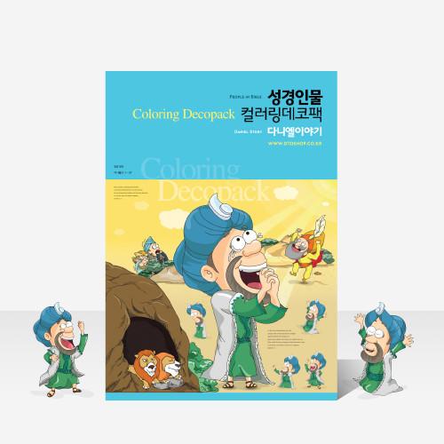 ★캠프코리아★2부활동:성경인물 컬러링(다니엘이야기)
