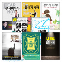 송준기 목사 저서 세트 (전4권)