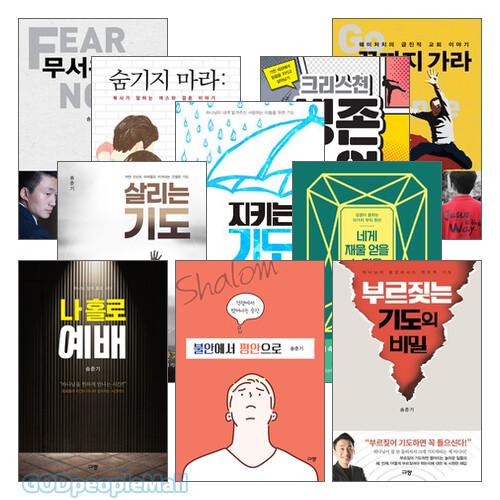 송준기 목사 저서 세트 (전7권)