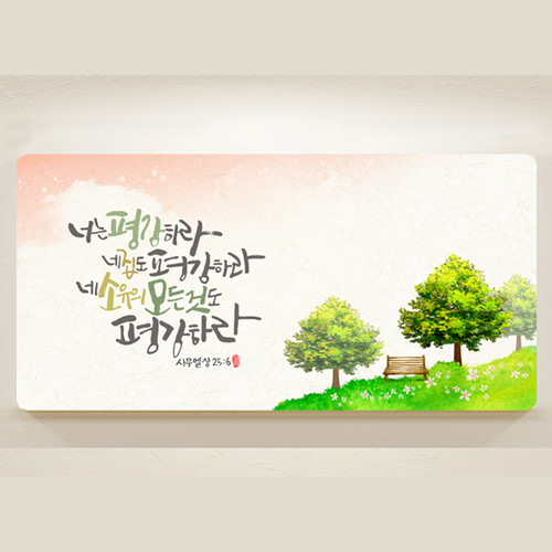 캘리말씀액자-DA0176 너는 평강하라(중대형액자)