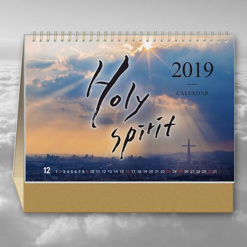 [단체용] 2019년 탁상용달력 성령 Holy Spirit (30부이상)