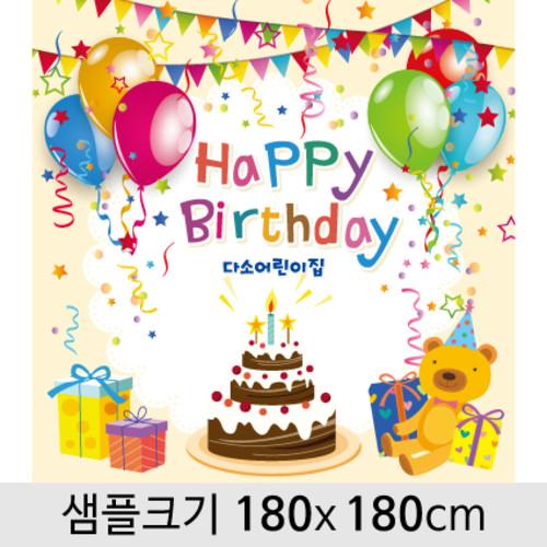 생일현수막-161 ( 180 x 180 )
