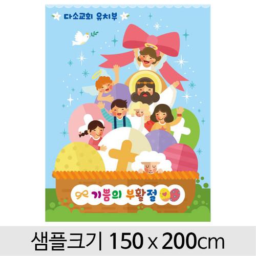 교회부활절현수막-109 (150 x 200)
