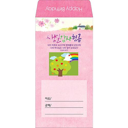 생일감사헌금봉투-1(100매)