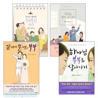 홍장빈, 박현숙 저서 세트 (전4권)