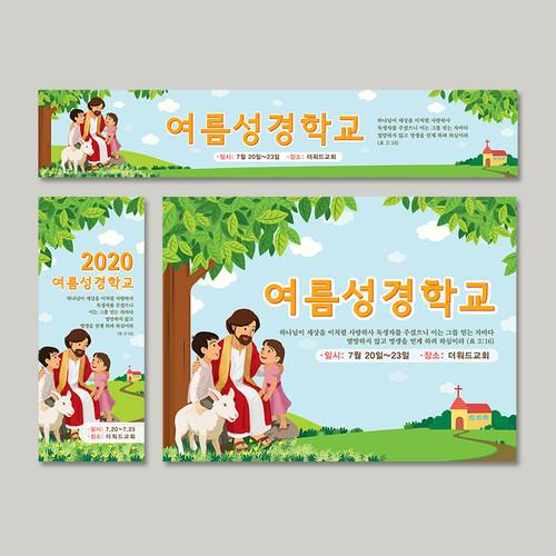[주문제작] 더워드 성경학교현수막_ 예수님과 아이들