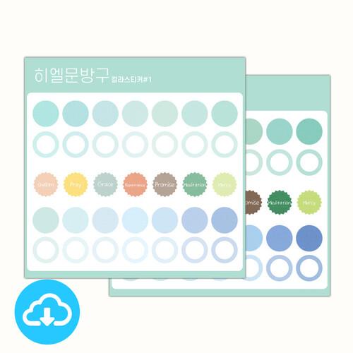 디지털스티커 1 컬러스티커2종① by 히엘문방구 / 이메일발송(파일)