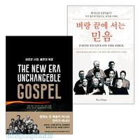 킹덤 콘퍼런스 도서 세트 (전2권)