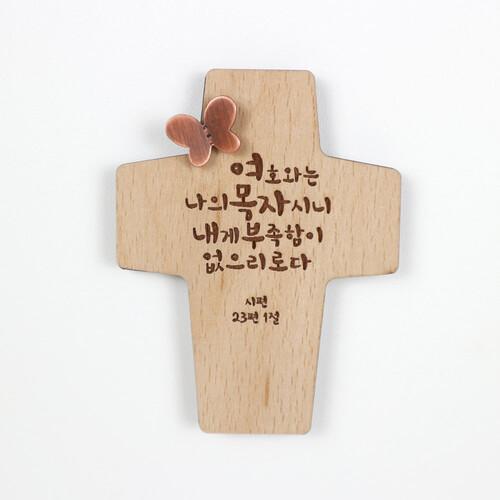 우드십자가(자석)-06. 여호와는 나의 목자시니