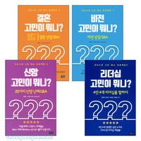 크리스천 고민 해소 프로젝트 세트 (전5권)