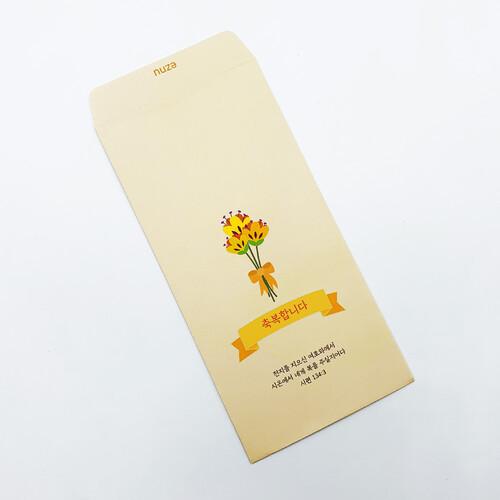 eznu꽃봉투3-옐로우/축복합니다 (5매입)