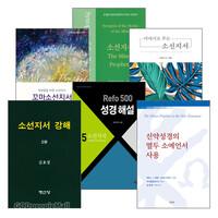 소선지서(소예언서) 연구와 설교 관련 2020~2021년 출간(개정)도서 세트(전6권)